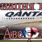 Аэропорты Австралии